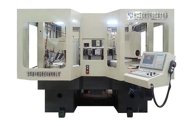 十二工位数控转台式组合机
