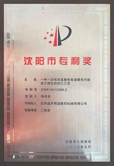 沈阳市专利奖